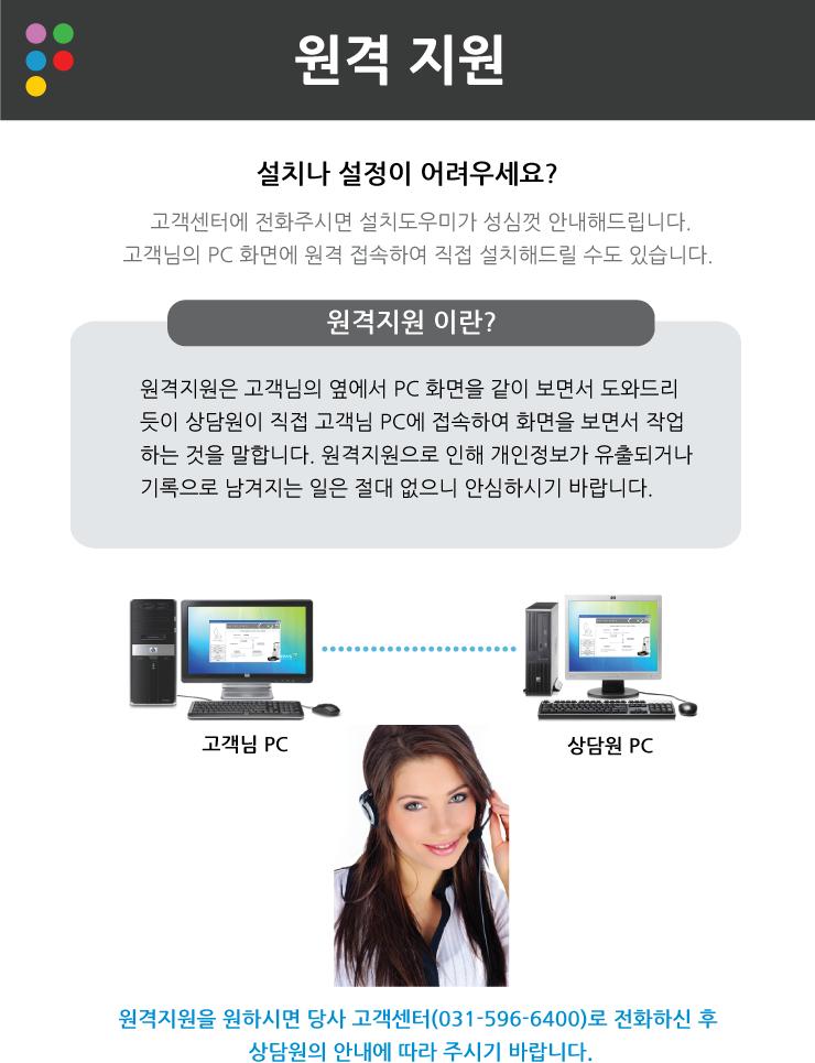 원격지원페이지.png