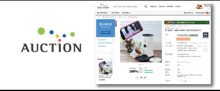 온라인-판매처-옥션.png