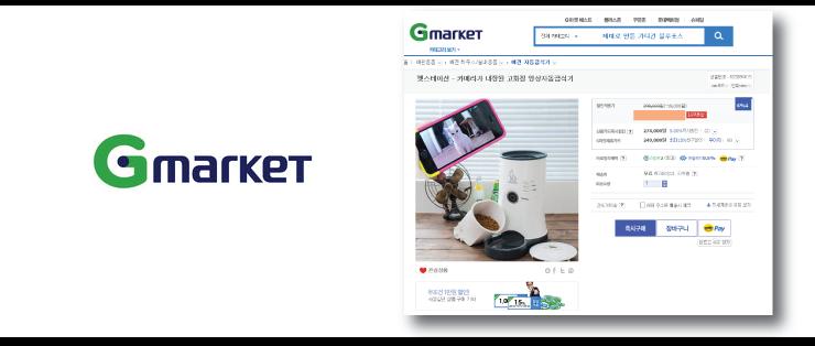 온라인-판매처-G마켓.png