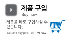 http://www.petstation.co.kr/xe/files/attach/images/428/68ee5a90e9f12f1c2a0a3dd41b4fa2dc.png