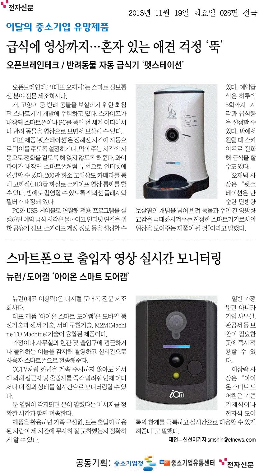131119_전자신문(p26).png