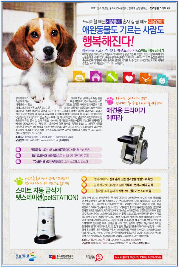 한겨레신문 2013.11.29자 광고.PNG