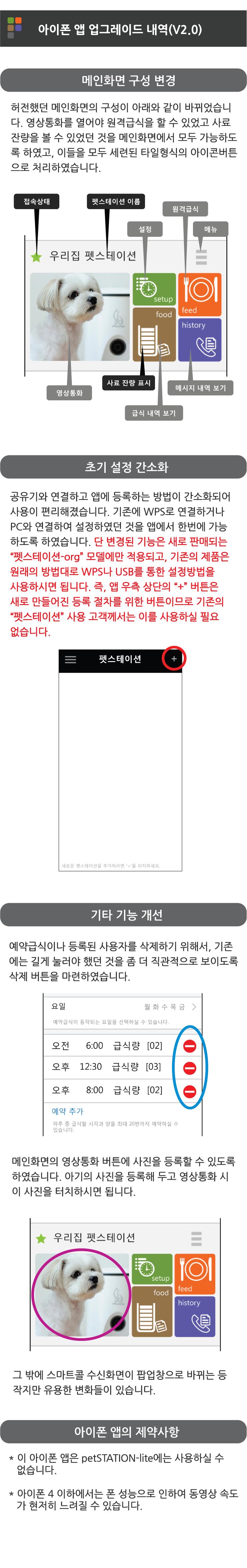 아이폰앱-업그레이드-공지.png